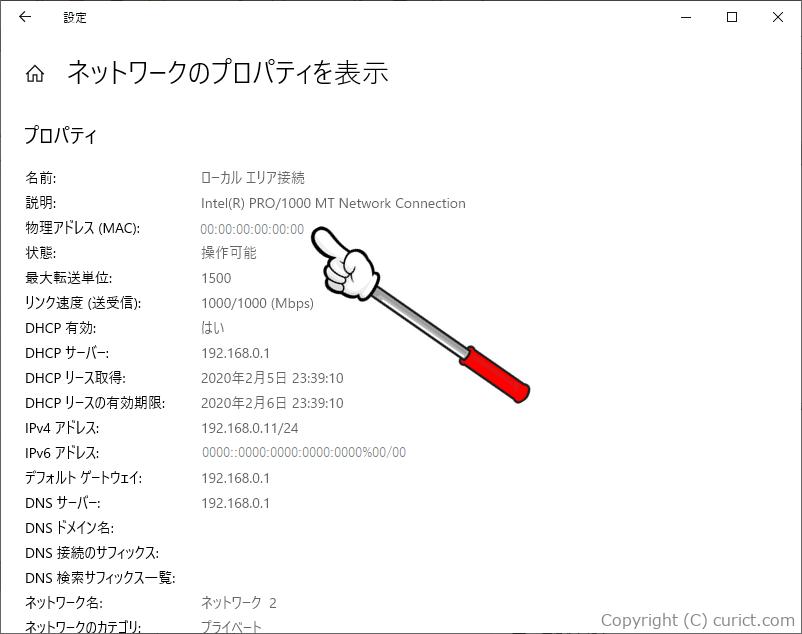 Windows10 - MACアドレスを確認する方法